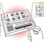 Analog synthesizer SX-150 MARKII (japan import)